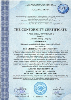 The Conformity Certificate requirements of GOST ISO 9001-2011 (ISO 9001:2008), GOST R ISO 14001-2007 (ISO 14001:2004)